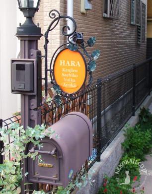 アイアンブラケットとオレンジ色の 真鍮サイン